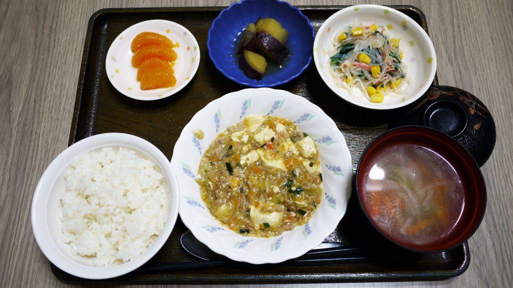 きょうのお昼ごはんは、麻婆豆腐、春雨サラダ、さつまいもの甘辛煮、みそ汁、果物でした。