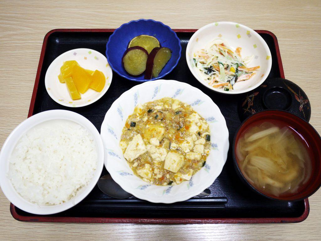 きょうのお昼ごはんは、麻婆豆腐、春雨サラダ、さつま芋煮、みそ汁、果物でした。