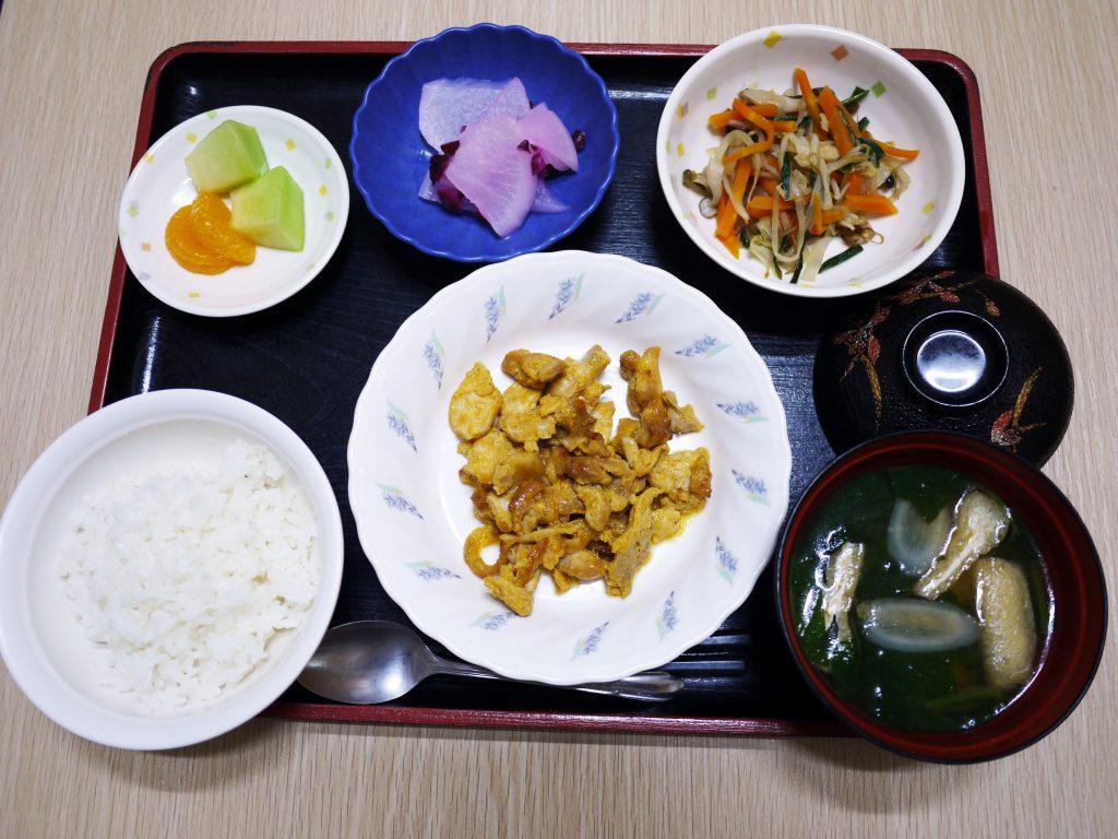 きょうのお昼ごはんは、タンドリーチキン、野菜炒め、しば漬け大根、みそ汁、果物でした。