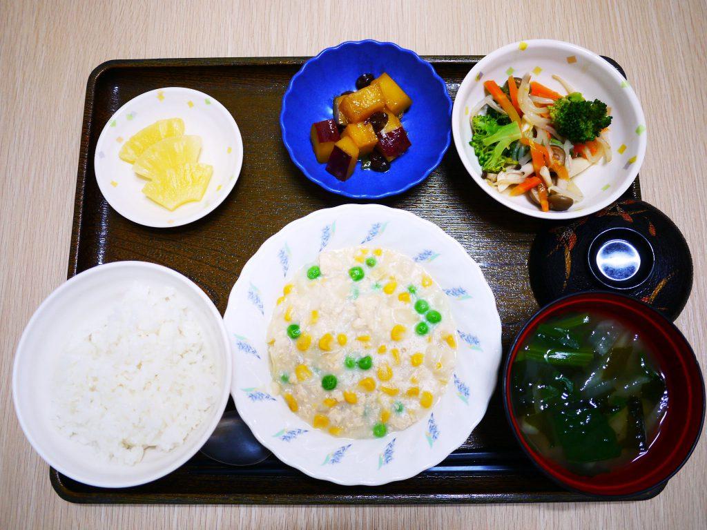 きょうのお昼ごはんは、挽肉とコーンのクリーム煮・サラダ・さつまいものオレンジ煮・みそ汁・くだものでした。