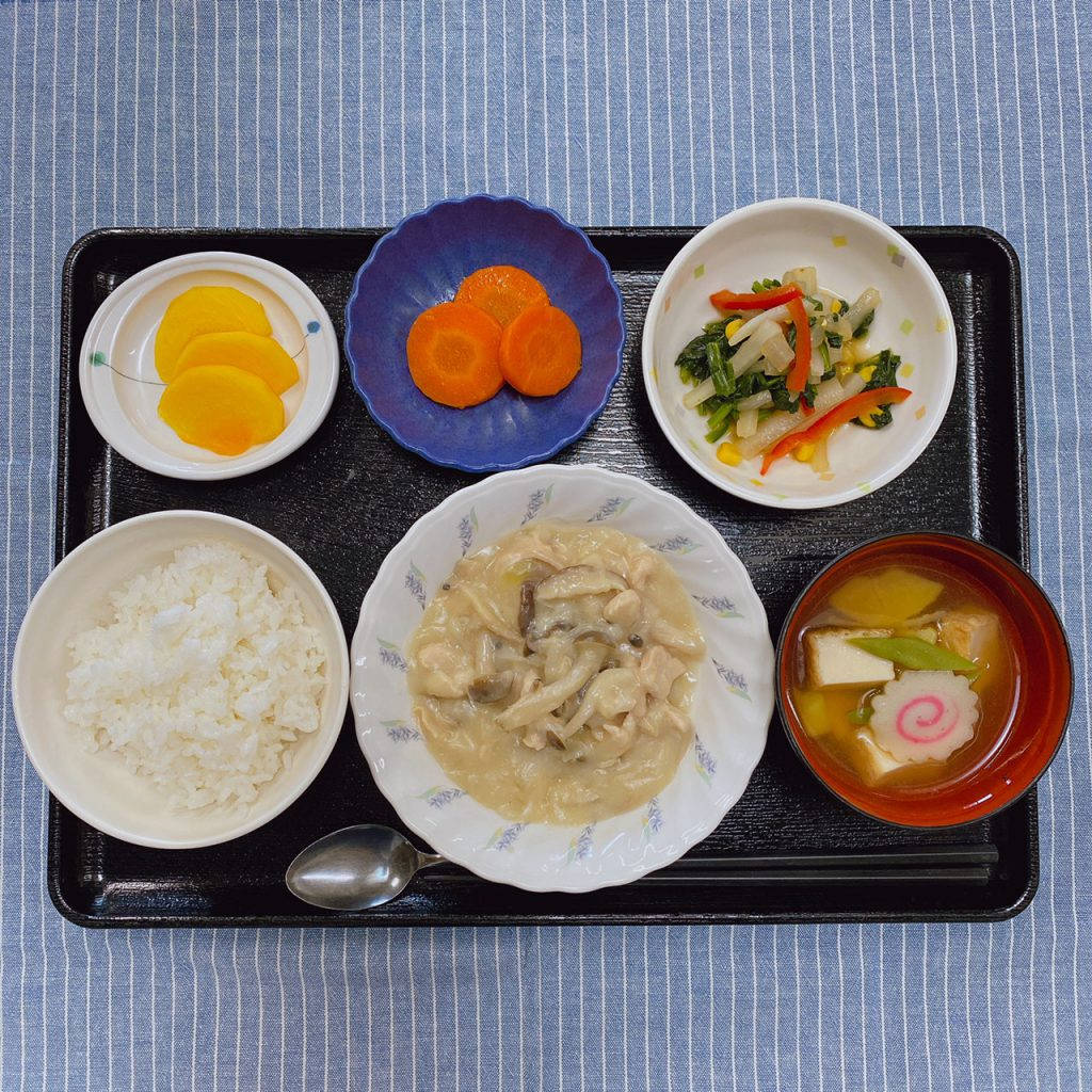 きょうのお昼ごはんは、鶏肉ときのこのクリーム煮・サラダ・レモンバター人参・みそ汁・くだものでした。